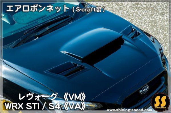画像1: エアロボンネット(S-craft製)  【VM】レヴォーグ