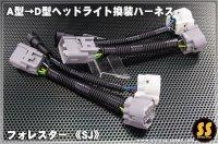 【SJ】フォレスター 後期ヘッドライト換装ハーネス