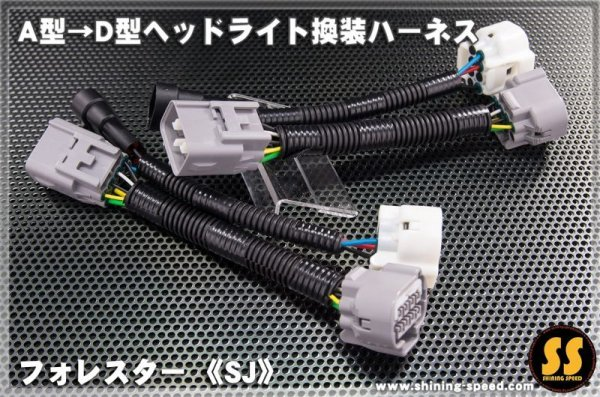 画像1: 【SJ】フォレスター 後期ヘッドライト換装ハーネス