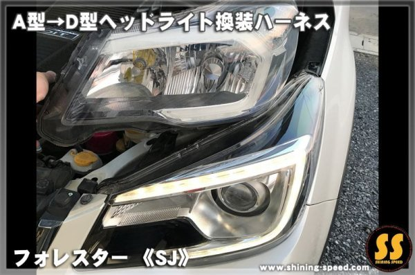 画像3: 【SJ】フォレスター 後期ヘッドライト換装ハーネス