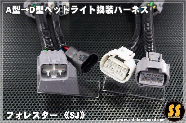 画像2: 【SJ】フォレスター 後期ヘッドライト換装ハーネス