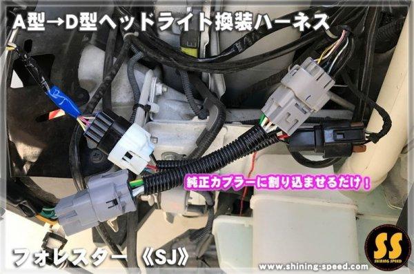 画像4: 【SJ】フォレスター 後期ヘッドライト換装ハーネス