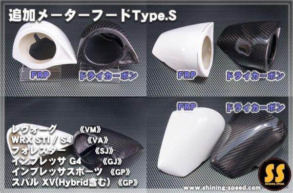 画像4: スバル 追加メーターフード Type.S