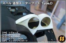 他の写真1: スバル 追加メーターフード Type.D
