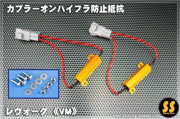 画像4: シーケンシャルライナーOP(補修部品) 【VM】レヴォーグ