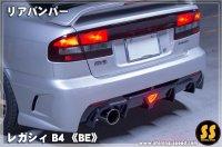 【 BE 】レガシィB4 リアバンパー