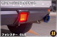 センターバックフォグキット  【SJ】フォレスター