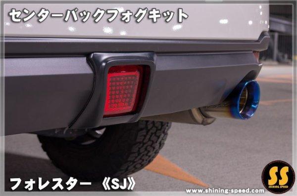 画像2: センターバックフォグキット  【SJ】フォレスター