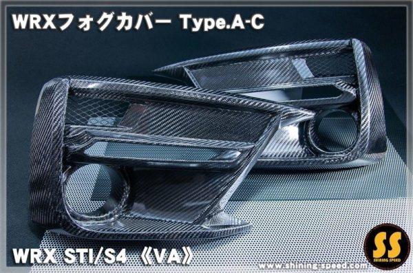 画像2: WRXフォグカバー Type.A-C  【VA】WRX STI/S4