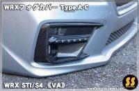 WRXフォグカバー Type.A-C  【VA】WRX STI/S4