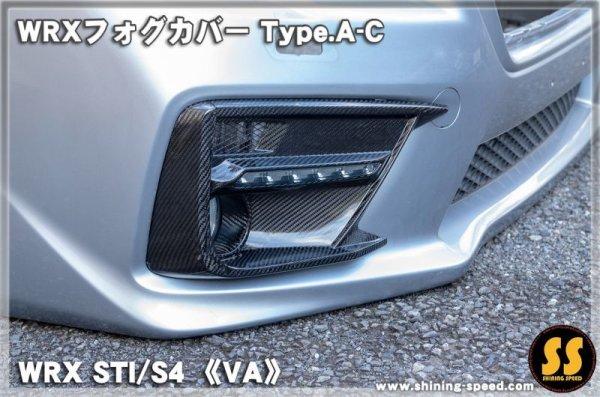 画像1: WRXフォグカバー Type.A-C  【VA】WRX STI/S4