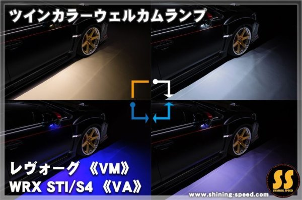 画像1: ツインカラーウェルカムランプ  【VM】レヴォーグ