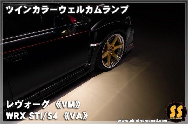 画像2: ツインカラーウェルカムランプ  【VM】レヴォーグ