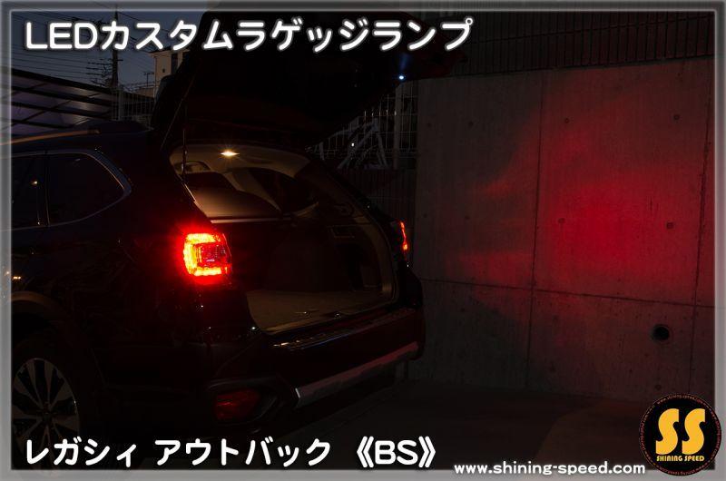 (スイッチ有り【白】 、右(運転席側//標準) 、なし レガシィアウトバック LEDカスタムラゲッジランプ (ワンタッチカプラー付属) ) 、なし 【BS】 【シャイニングスピード】